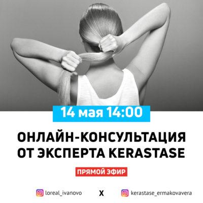 14 мая в 14:00 — прямой эфир в Instagram с технологом Kerastase!