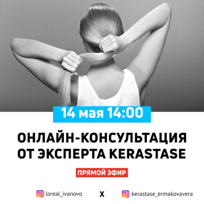 14 мая в 14:00 - прямой эфир в Instagram с технологом Kerastase!