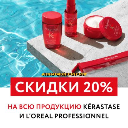 Скидки 20% на всю продукцию Kérastase и L'Oreal Professionnel
