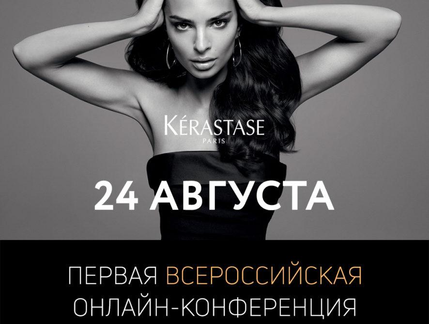 Участвуем в первой всероссийской онлайн-конференции Амбассадоров Kerastase!