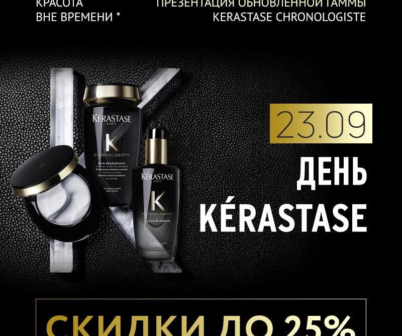 23 сентября – День Kérastase, скидки до 25%!