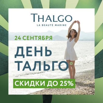 24 сентября – День Thalgo, скидки до 25%!