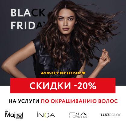 Скидка 20% на услуги окрашивания волос!