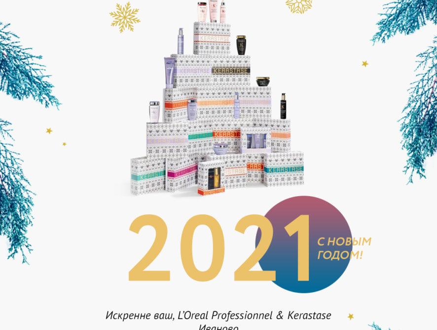 С Новым 2021 годом! График работы в праздники.
