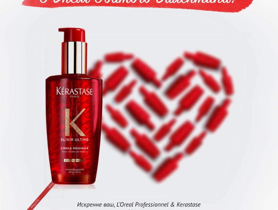 Лимитированная серия Elixir Ultime Rouge к Дню Святого Валентина!