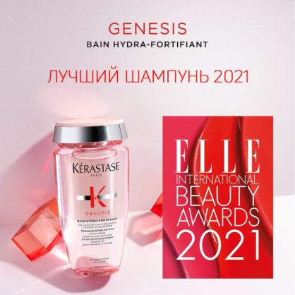 Kérastase Genesis признан лучшим шампунем 2021!