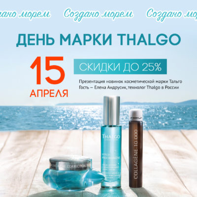 15 Апреля – День Thalgo, скидки до 25%!