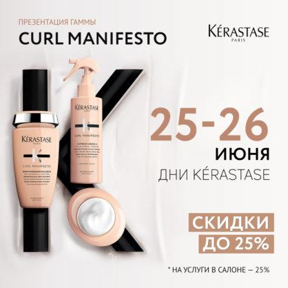 25 и 26 июня - Дни Kérastase, скидки 25%!