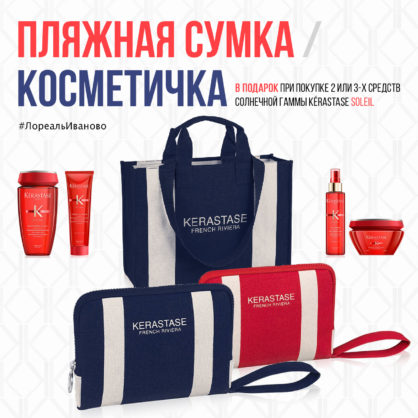 Пляжная сумка или косметичка в подарок!