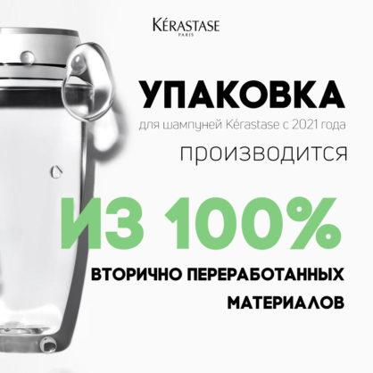 Упаковка Kérastase изготавливается из 100% переработанного материала